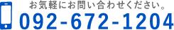 TEL:092-672-1204