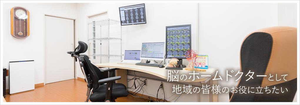 うだ脳神経外科クリニック